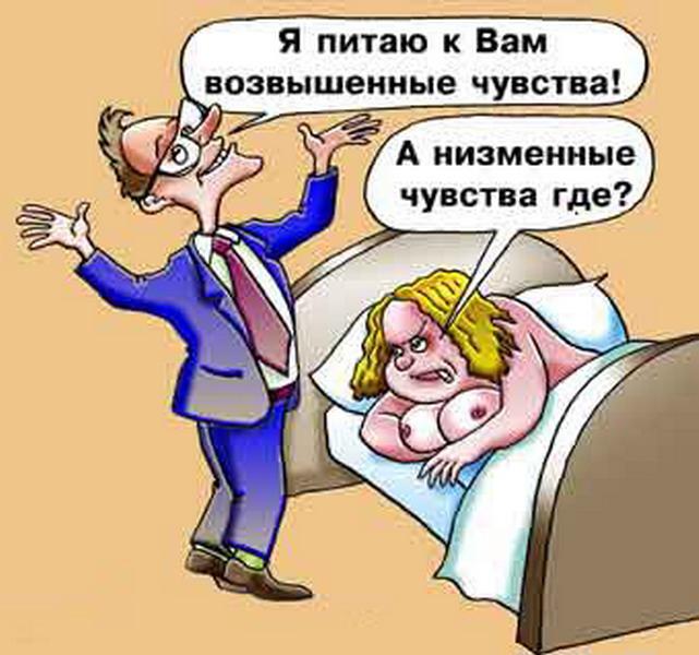 eroticheskiy-yumor