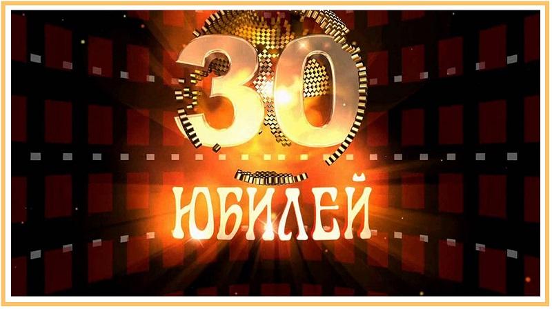 Поздравление к 30 летию мужчины
