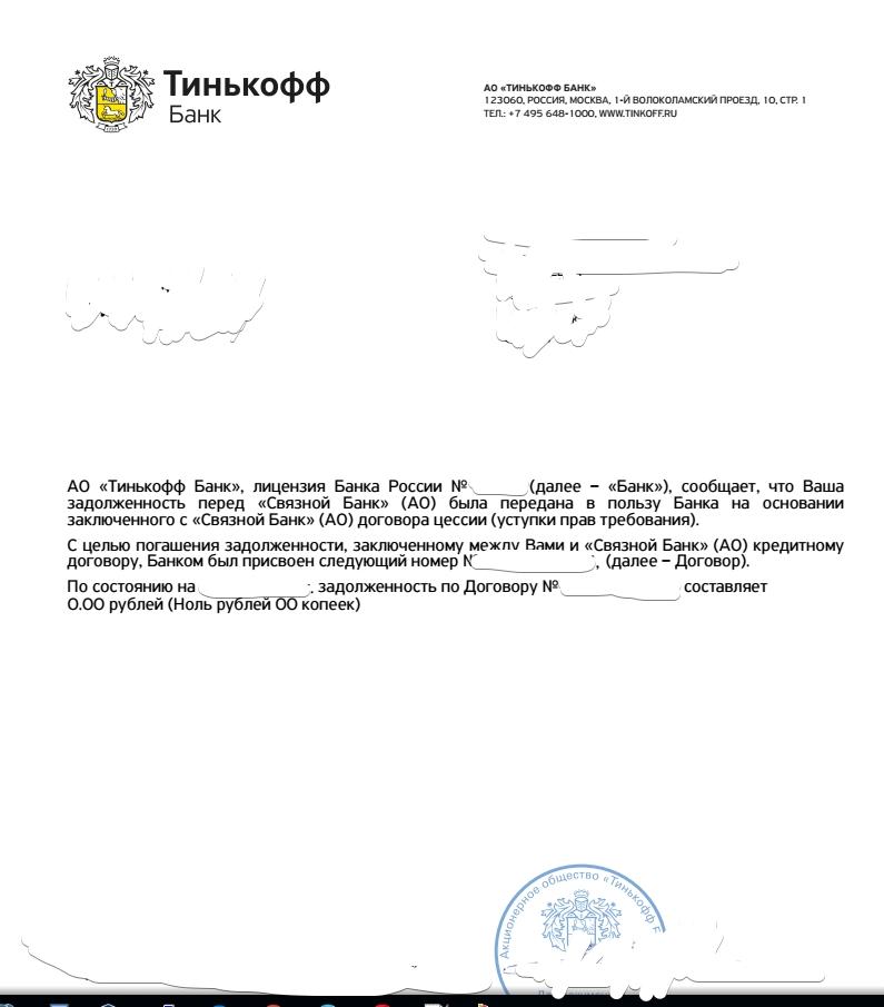 Ответ на запрос документов - zernovsa@gmail.com - Gmail - Google Chrome 2016-06-28 09.45.20.jpg