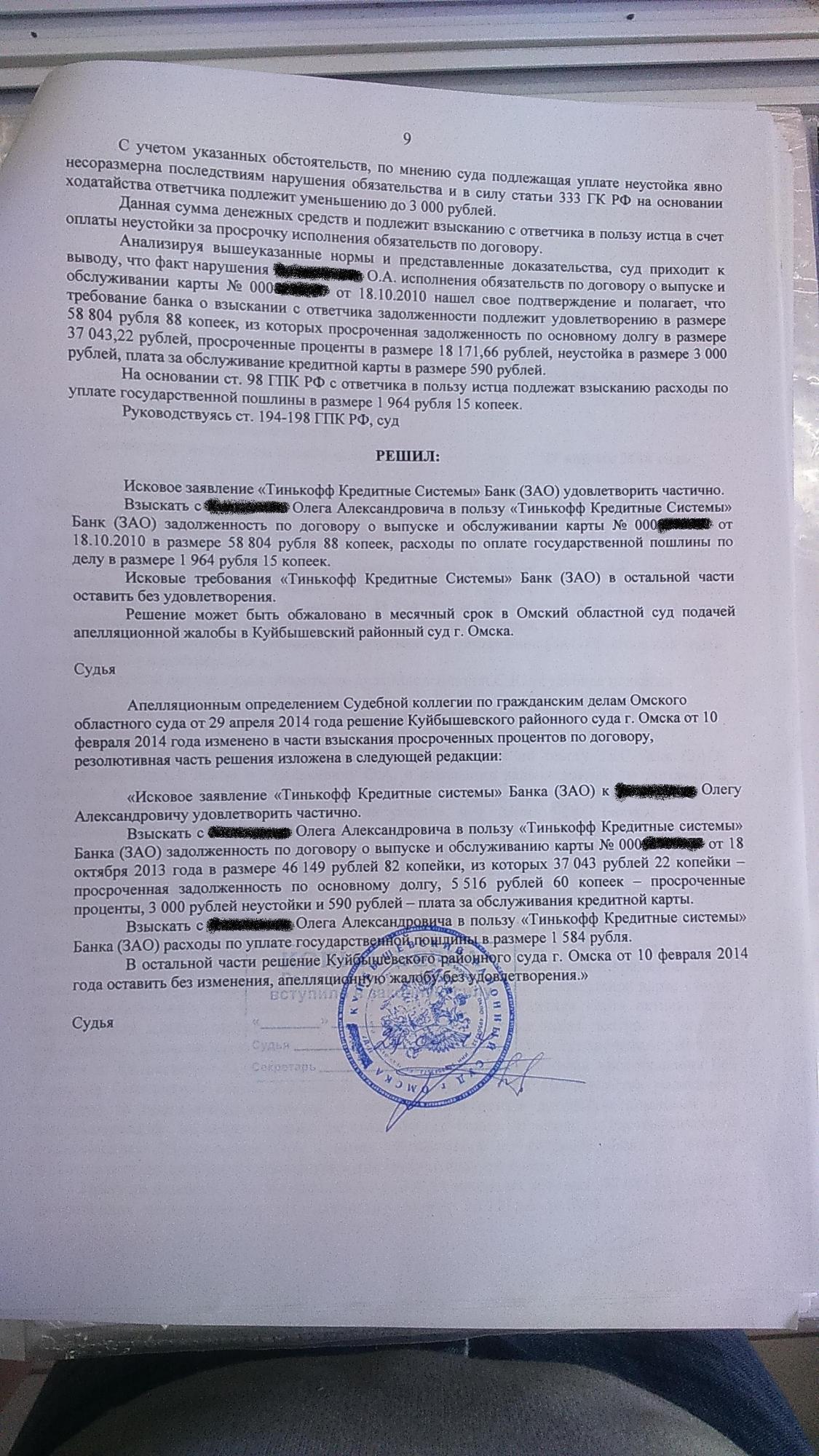 термобелье апелляционная жалоба омский областной суд остаются