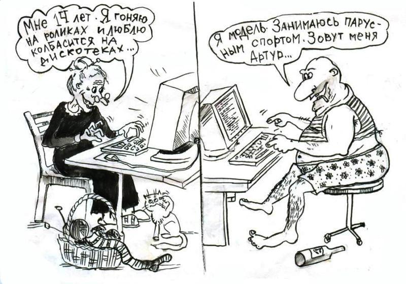 Знакомстве интернете в обманы при