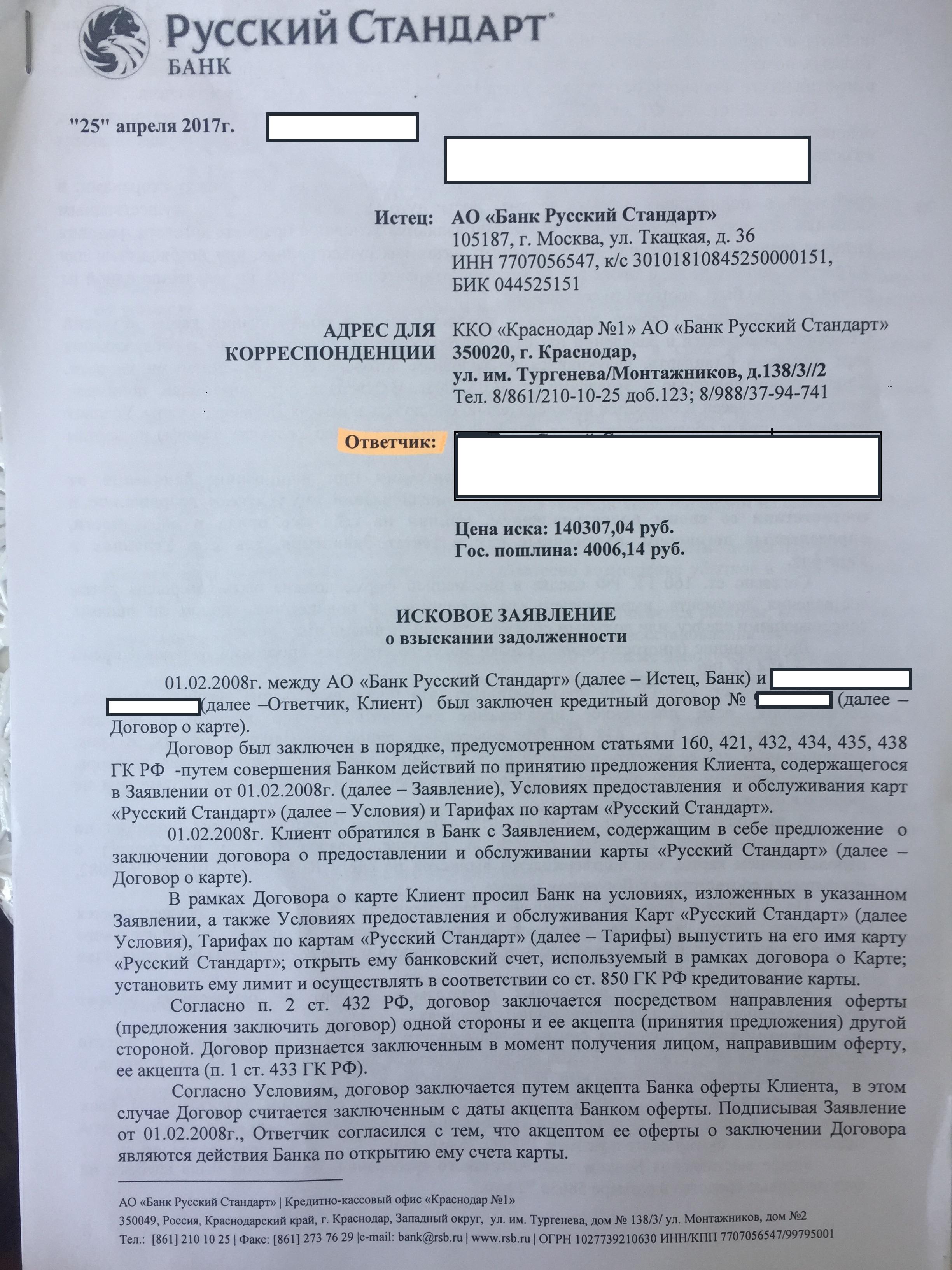 банк русский стандарт кредитный договор