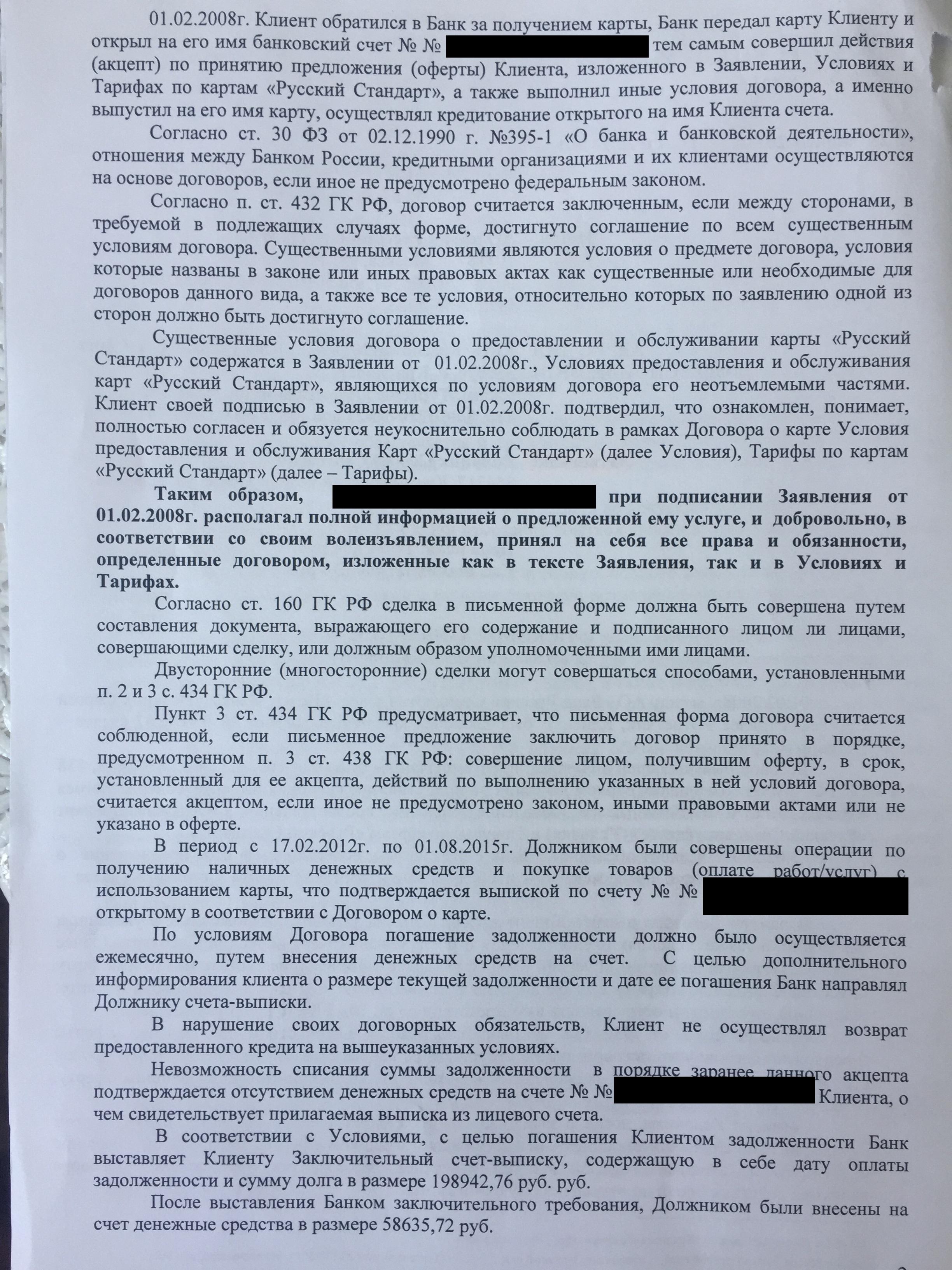 Дела в суд банк русский стандарт новокузнецк помощь в получении кредита с открытыми просрочками
