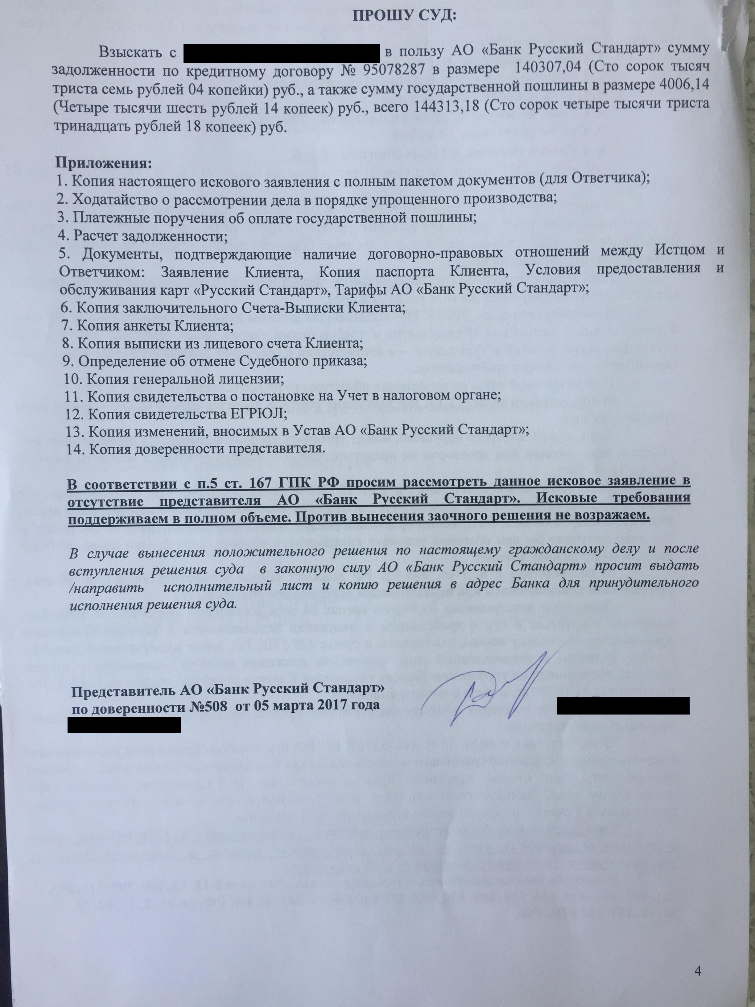Дела в суд банк русский стандарт как долго делают карточку в банке