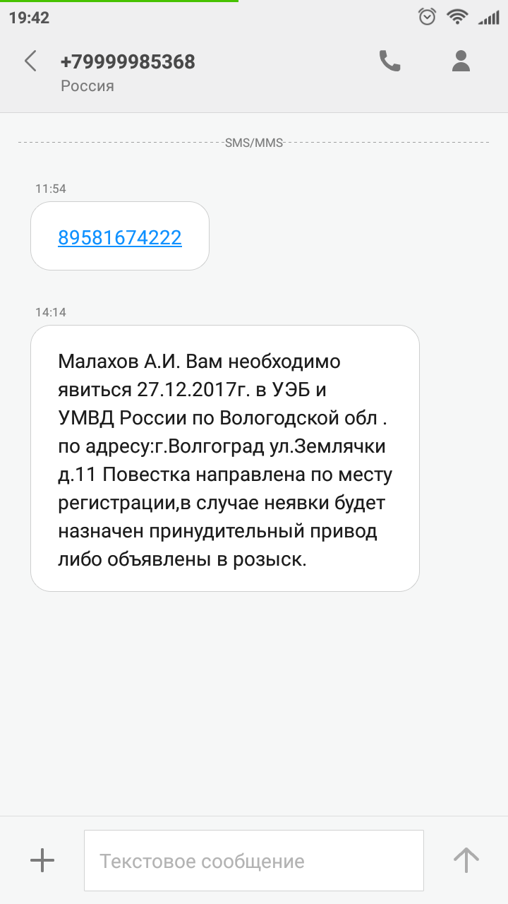 Screenshot_2017-12-26-19-42-07-336_com.android.mms.png