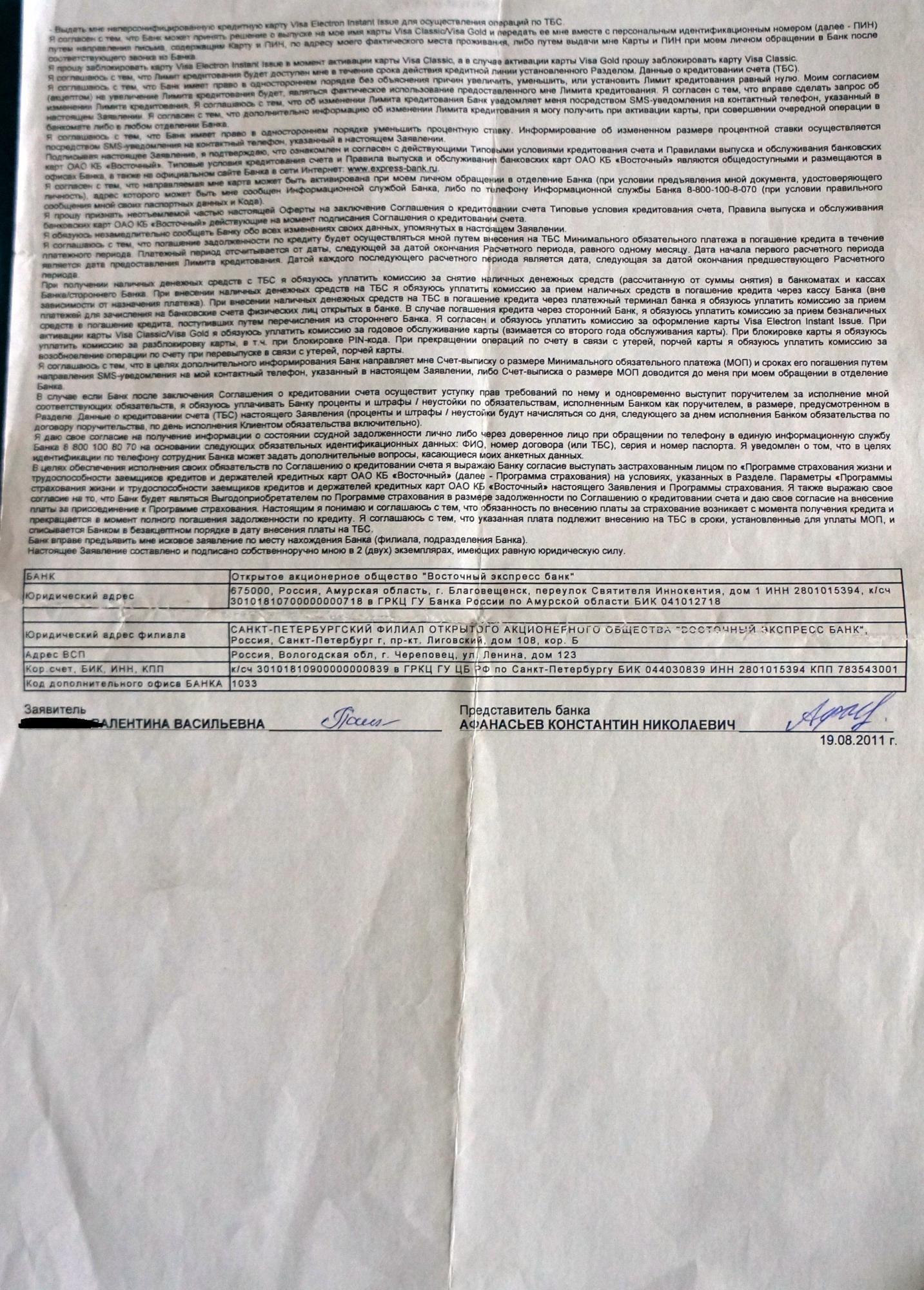 Договор2.JPG