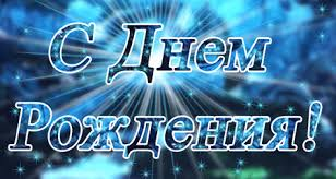 С ДНЮХОЙ.jpg