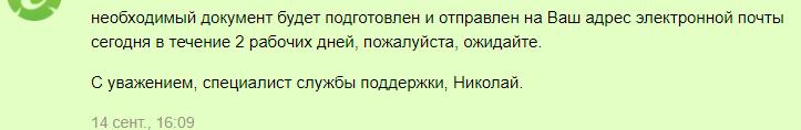Письмо «[ekapusta] Ответ на_ Справка» — Служба поддержки ekapusta.com — Яндекс.Почта - Google Chrome 2018-09-14 16.09.55.png