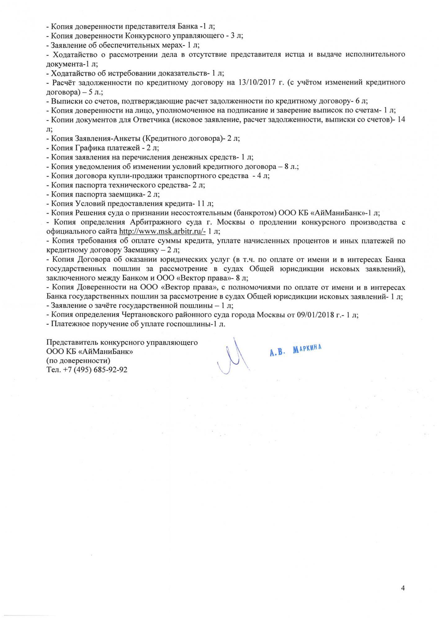 img-181018170133_Страница_03.jpg
