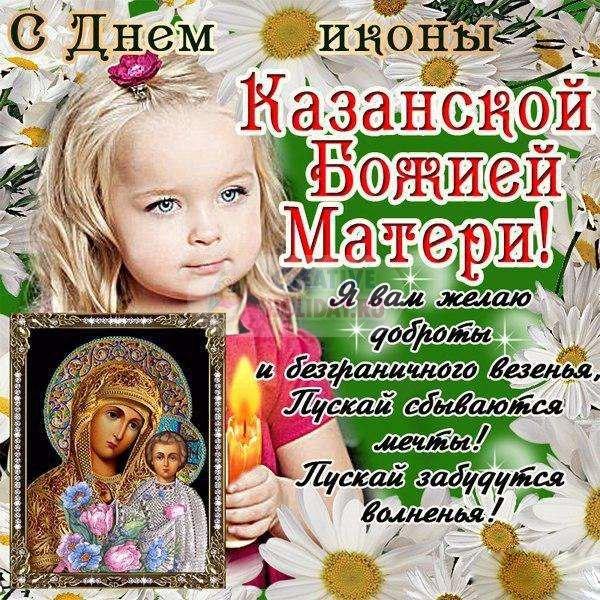 1541223984_l_9448-otkritki-otkritka-kartinka-den-kazanskoy-ikoni-bozhey-materi-s-prazdnikom-ikoni-kazanskoy-bozhey-materi-prazdnik-4-noyabrya-copy.jpg