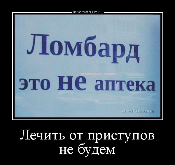 demotivatorium_ru_lechit_ot_pristupov_ne_budem_114602.jpg