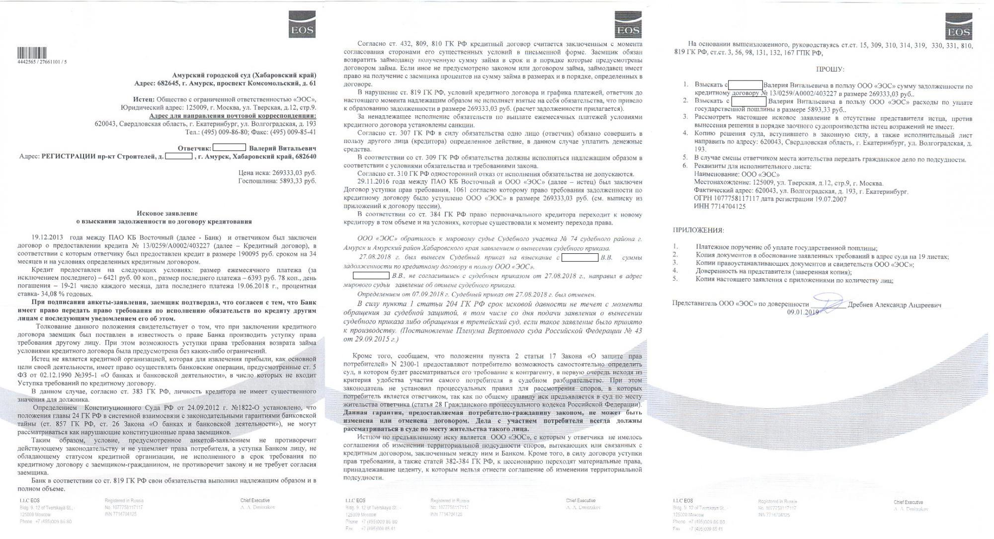 4. Исковое заявление ЭОС.jpg
