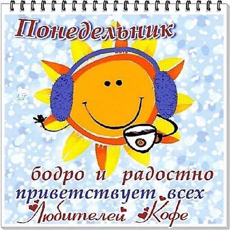 ponedelnik-den-tyazhelyiy-kartinki-prikolnyie-7_result.jpg