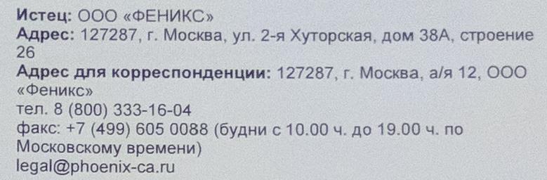 кредитное агентство феникс