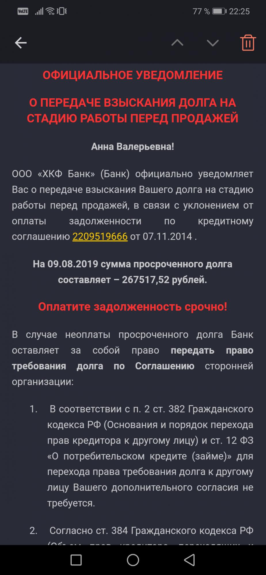 Screenshot_20200120_222538_ru.yandex.mail.jpg