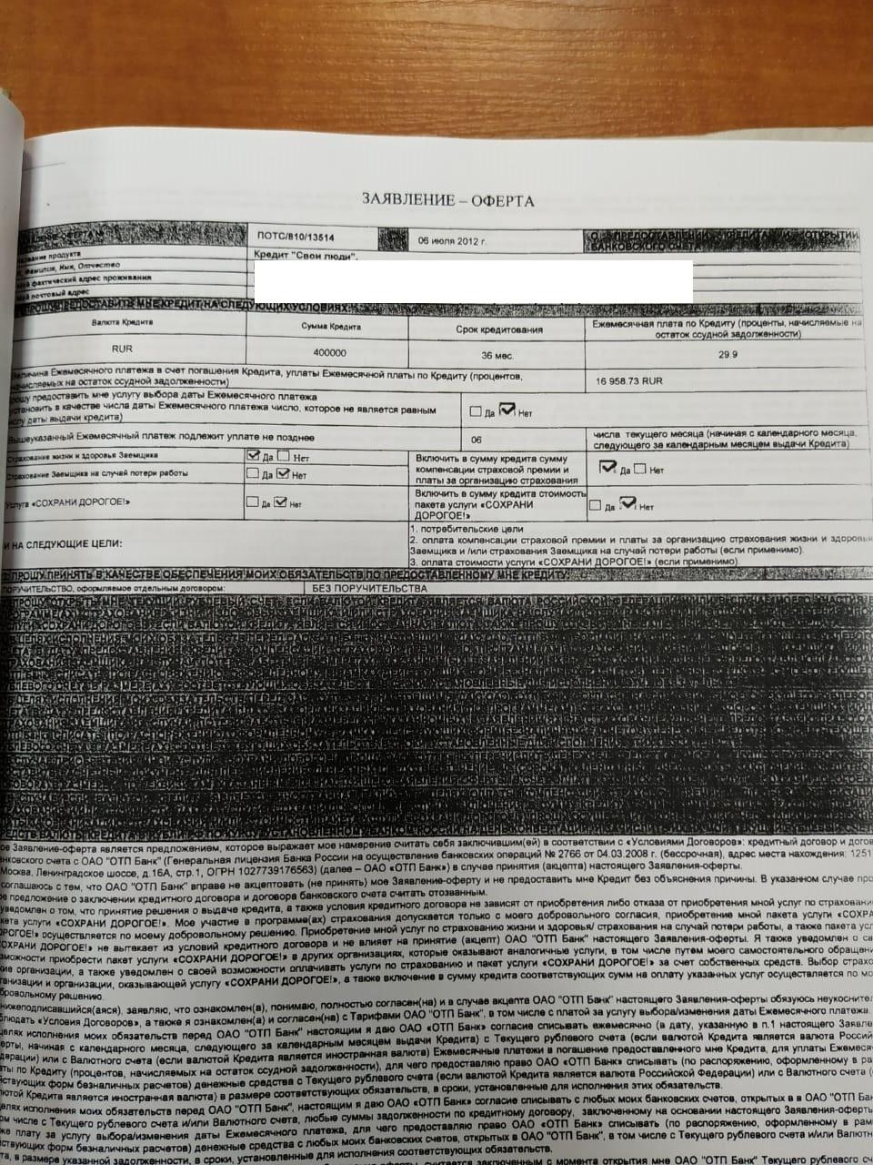 Заявление оферта ОТП-1.jpg