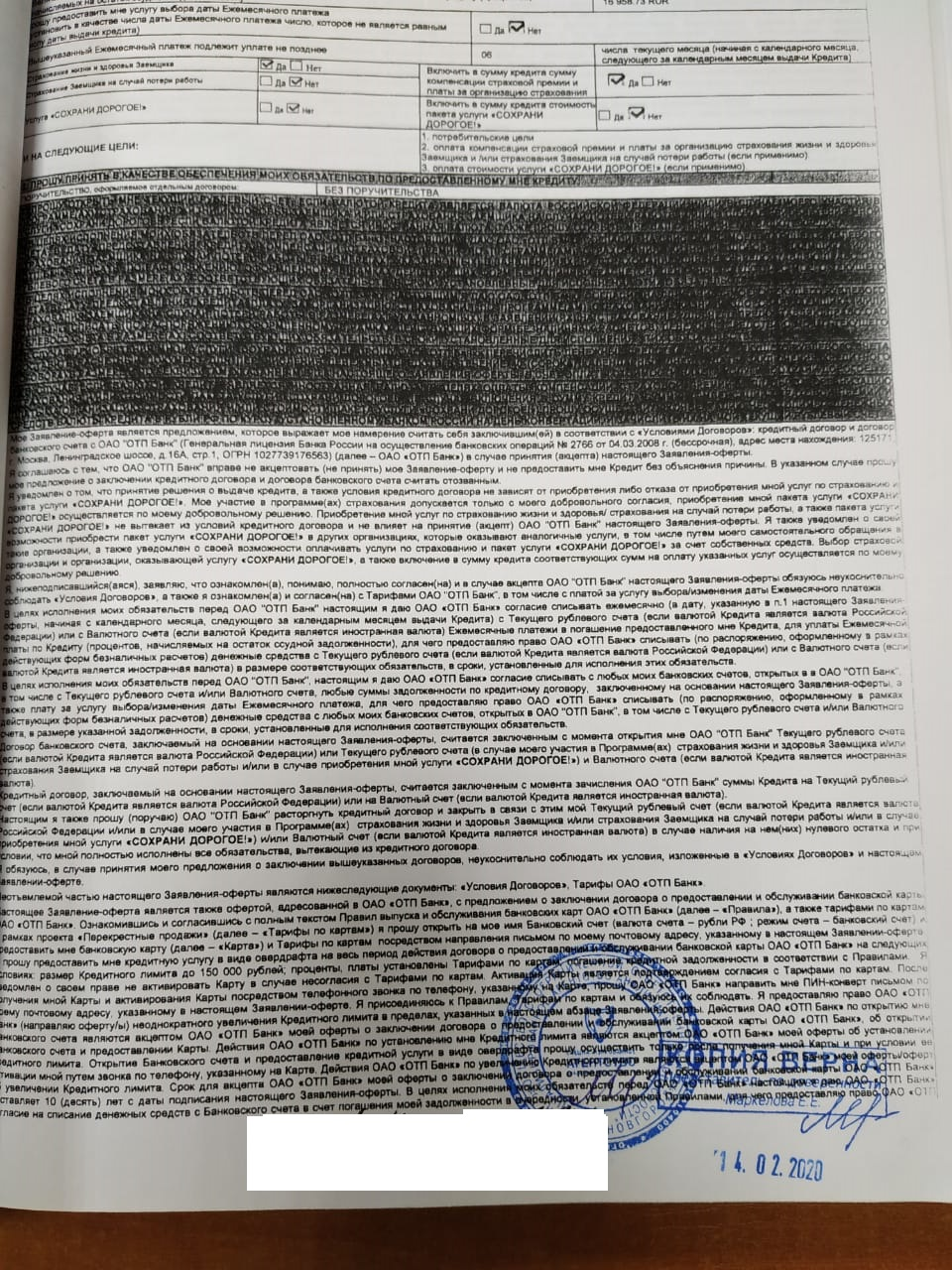 Заявление оферта ОТП-2.jpg