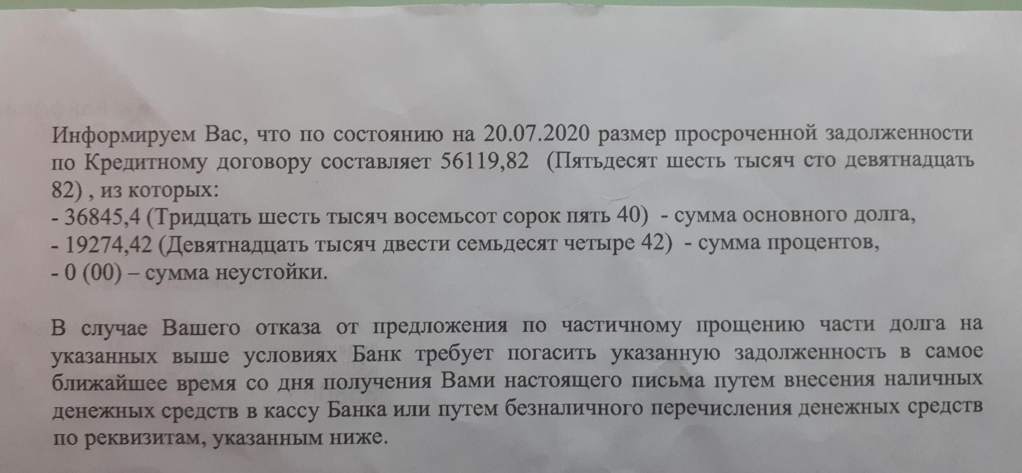 претензия 2020.jpg